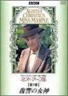 ミス・マープル 第7巻 復讐の女神 [DVD]