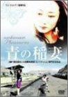 青の稲妻 [DVD]