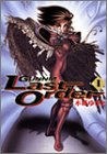 銃夢(Gunnm)Last Order (1) (ヤングジャンプ・コミックス・ウルトラ) -