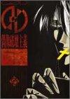 GφD―偶像破壊主義 (マーガレットコミックス)