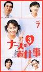 ナースのお仕事3(7) [VHS]