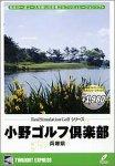 リアルシミュレーションゴルフシリーズ 国内コース 20 小野ゴルフ倶楽部 兵庫県