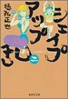 シェイプアップ乱 2 (集英社文庫―コミック版)