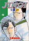 JINGI/仁義 25 (ヤングチャンピオンコミックス)