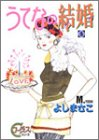 うてなの結婚 5 (YOUNG YOUコミックス)