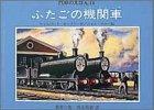 ふたごの機関車 (汽車のえほん 15)