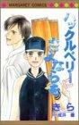 ハックルベリーにさよならを (マーガレットコミックス (3119))