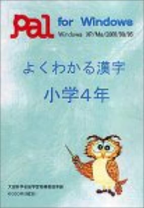 牧師スイングロケーションよくわかる漢字 小学4年