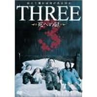 THREE 死への扉