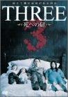 THREE 死への扉 [DVD] 画像