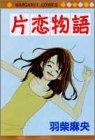 片恋物語 (マーガレットコミックス)