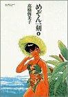 めぞん一刻 (6) (Big spirits comics)