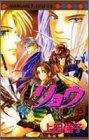リョウ (6) (マーガレットコミックス (2703))