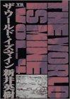 ザ・ワールド・イズ・マイン 4 (ヤングサンデーコミックス)
