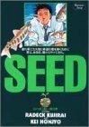 Seed (8) (ヤングジャンプ・コミックスBJ)