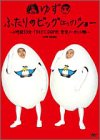 ふたりのビッグ(エッグ)ショー〜2時間53分TOKYO DOME完全ノーカット版〜 [DVD]