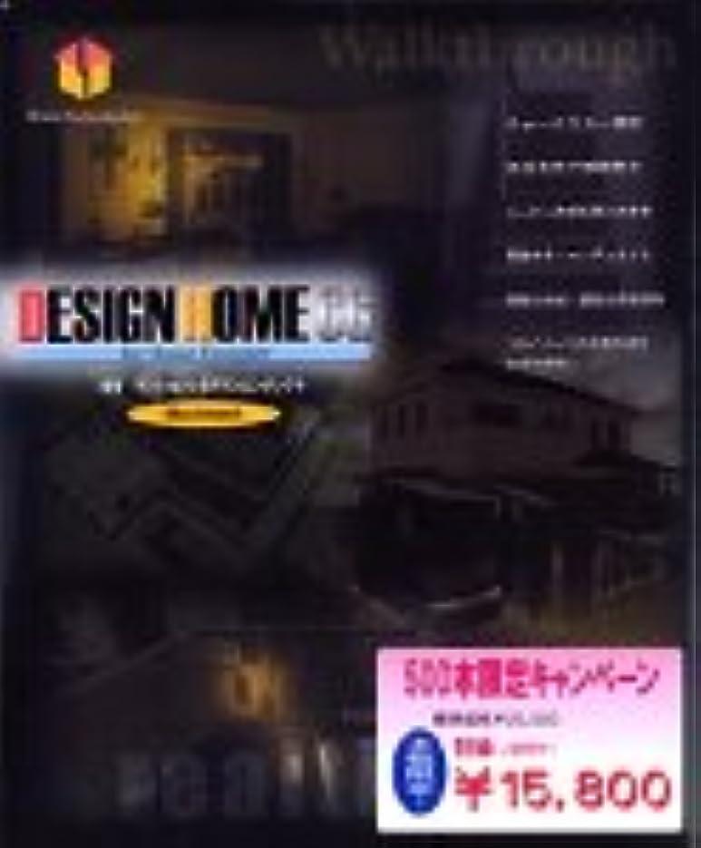 フィヨルド種パワーセルDesign Home CG for House Designer Macintosh版 500本限定キャンペーン