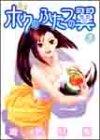 ボクのふたつの翼 3 (ヤングジャンプコミックス)