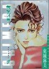 キメイラ 2 (バンブー・コミックス)