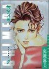 キメイラ 2 (バンブー・コミックス)の詳細を見る