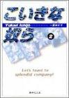 こいきな奴ら (2) (集英社文庫―コミック版)