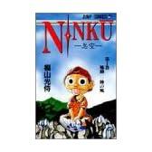 忍空 (第1巻) (ジャンプ・コミックス)