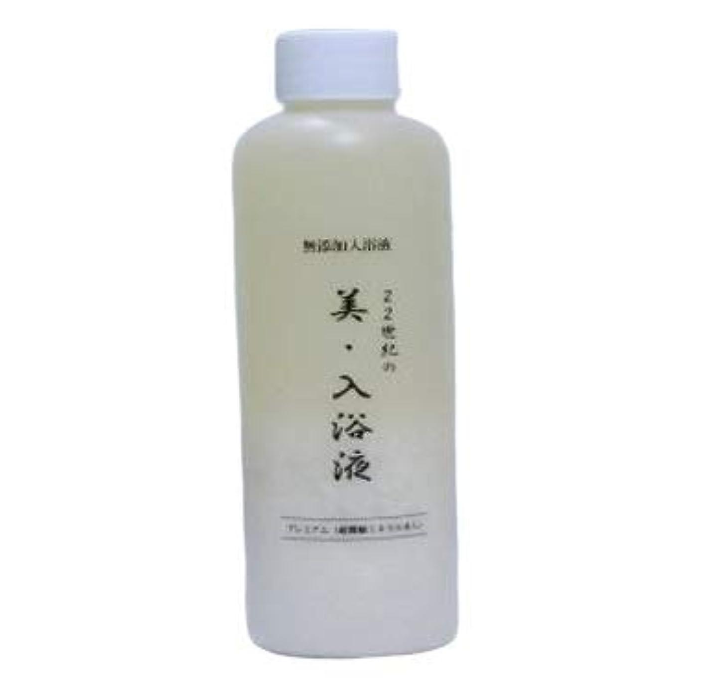 気味の悪いフォーム珍味22世紀の美入浴液 200ml 酵素入浴剤