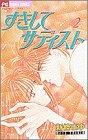 すきしてサディスト (2) (少コミフラワーコミックス)
