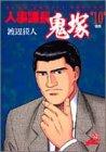 人事課長鬼塚 第10巻 (ジャンプコミックスデラックス)