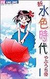 新 水色時代 (1) (フラワーコミックス)