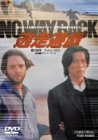 逃走遊戯 NO WAY BACK[DVD]