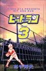 ヒットエンドラン 3 (デラックスコミックス)