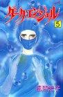 ダーク・エンジェル 5 (秋田コミックスエレガンス)