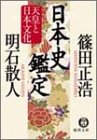 日本史鑑定―天皇と日本文化 (徳間文庫)