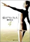 愛のアランフェス (4) (集英社文庫―コミック版)の詳細を見る