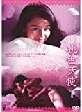 """ビビアン・スー """"ヌードの天使""""シリーズ ビビアン・スーの桃色天使 [DVD]"""
