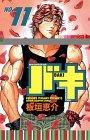 バキ―New grappler Baki (No.11) (少年チャンピオン・コミックス)