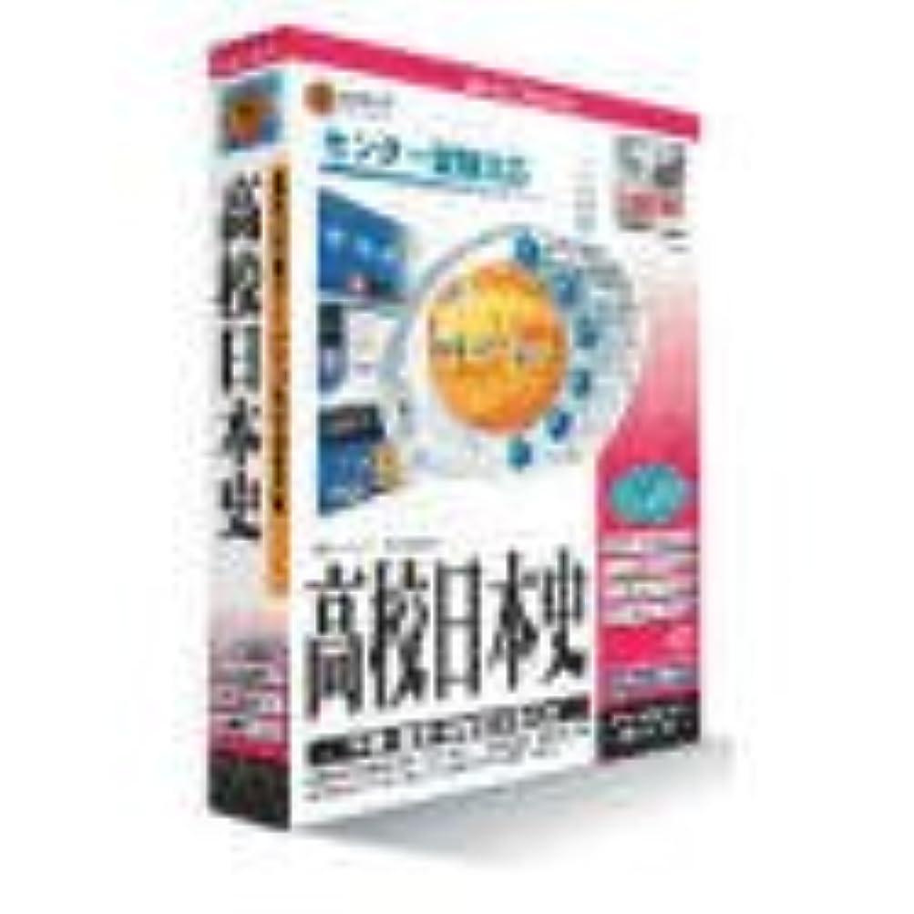 適合するゲートウェイシェフmedia5 Special Version 3 高校シリーズ(大学受験対応) 高校日本史