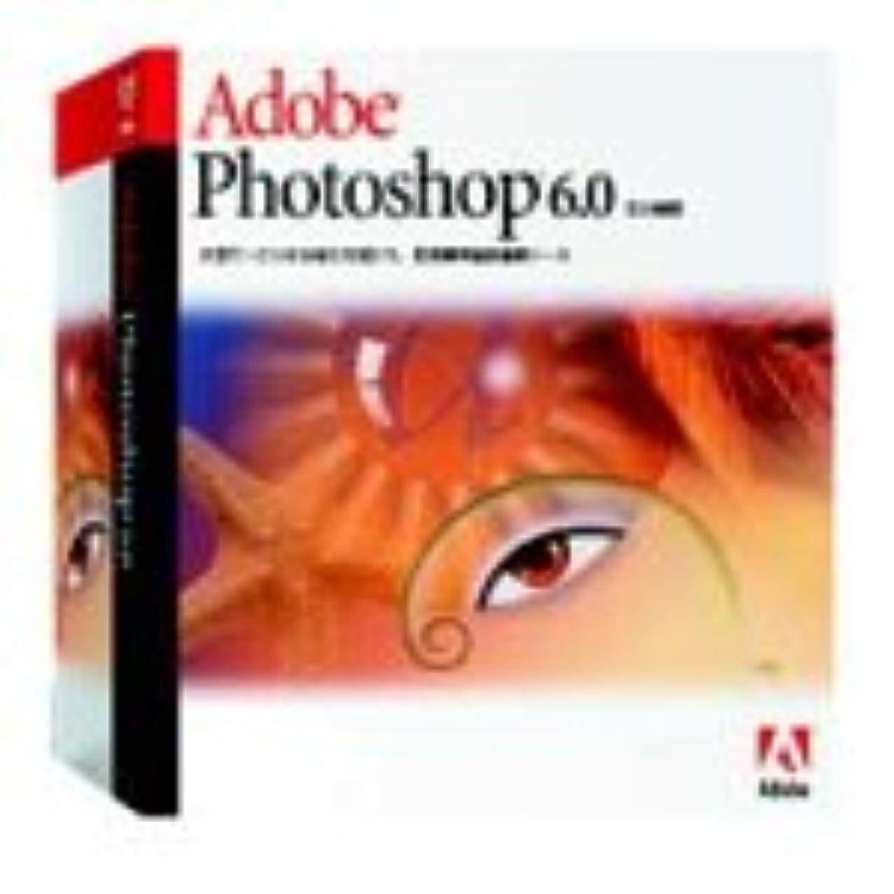 有料テロリスト飛行場Photoshop 6.0J アップグレード版 Windows版