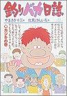 釣りバカ日誌 (26) (ビッグコミックス)