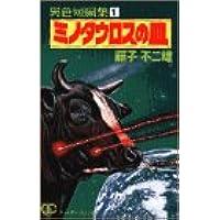 藤子不二雄異色短編集〈1〉ミノタウロスの皿 (ゴールデン・コミックス)
