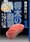 将太の寿司全国大会編文庫版 全8巻 (寺沢大介)