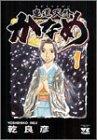 鬼道天外かなめ 1 (ヤングチャンピオンコミックス)