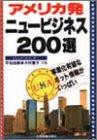 アメリカ発ニュービジネス200選―事業化有望なホット情報がいっぱい
