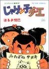 じゃりン子チエ―チエちゃん奮戦記 (56) (アクション・コミックス)