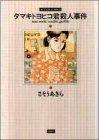 タマキトヨヒコ君殺人事件 (アクションコミックス)