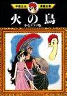 火の鳥 少女クラブ版 / 手塚 治虫 のシリーズ情報を見る