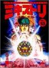 ミキストリ 13―太陽の死神 そして新たな旅へ… (ジャンプコミックスデラックス)
