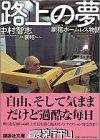 路上の夢―新宿ホームレス物語 (講談社文庫)