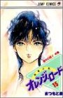 きまぐれオレンジ★ロード (Vol.15) (ジャンプ・コミックス)